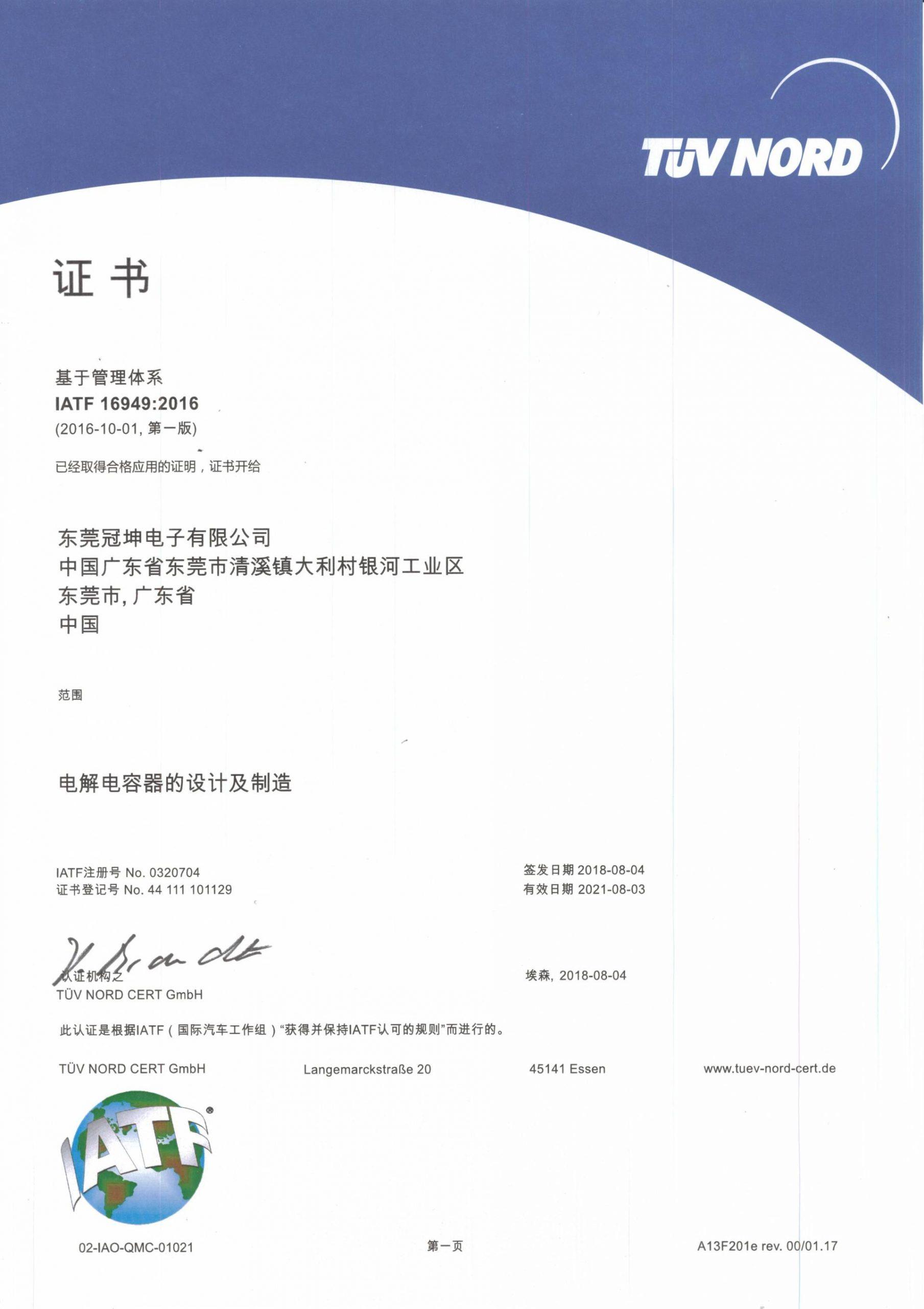 IATF-16949-CN_2021-08-03