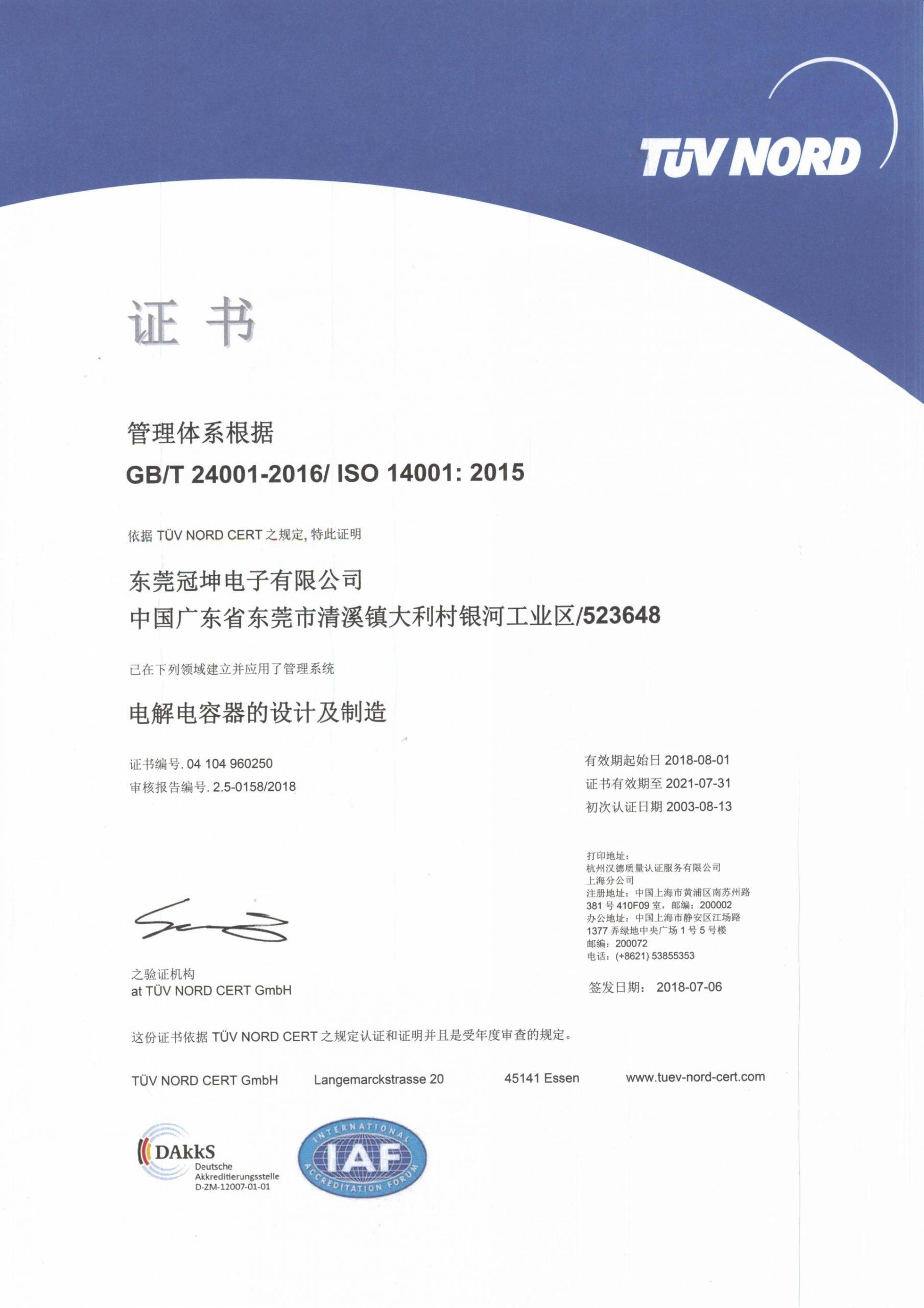 ISO-14001-CN_2021-07-31
