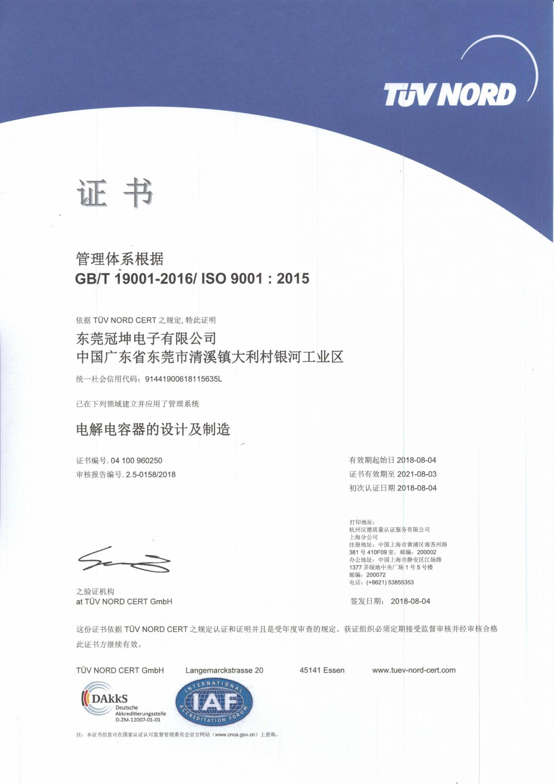 ISO-9001-CN_2021-08-03